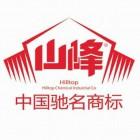 江西山峰日化有限公司